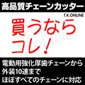 おすすめチェーンカッター 電動用強化チェーン対応【即納】