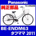 Panasonic BE-ENDM63 用 チェーンカバー【白】+ステーセット【代替品】【即納】