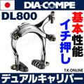 DIA-COMPE DL800【79mmリーチ】デュアルキャリパーブレーキ (前:ステンレスリム用)【即納】