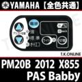 YAMAHA PAS Babby 2012 PM20B X855 ハンドル手元スイッチ【全色統一】【代替品】