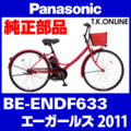 Panasonic エーガールズ (2011) BE-ENDF633 純正部品・互換部品【調査・見積作成】