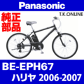 Panasonic BE-EPH67 用 チェーンリング 41T 薄歯【黒 ← 銀】+固定スナップリング【チェーン脱落防止プレート装着済】【代替品】【即納】