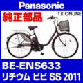 Panasonic BE-ENS633用 ブレーキケーブル前後セット【高品質・高耐久:Alligator社製:銀】【代替品】
