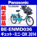 Panasonic BE-ENMD036用 ブレーキケーブル前後セット【アップグレード品:黒】シリコン浸潤ステンレスワイヤー(端部ほつれ防止加工)+柔軟3層アウターケーブル