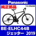 Panasonic BE-ELHC44B用 チェーン 外装8段:128L:ピンジョイント仕様