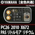 YAMAHA PAS リトルモア リチウム 2010 PC26 X672 ハンドル手元スイッチ【全色統一】【送料無料】