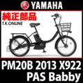 YAMAHA PAS Babby 2013 PM20B X922 後輪サークル錠+バッテリー錠セット【送料無料】