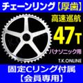 Panasonic チェーンリング 47T 厚歯【3mm厚】+固定Cリングセット【上級者専用・返品不可】【即納】
