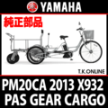 YAMAHA PAS GEAR CARGO 2013 PM20CA X932 コントローラアセンブリ【制御回路基板セット】