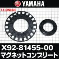 YAMAHA マグネットコンプリート X92-81455-00(ホイールマグネット)+固定クランプ3本セット