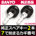 三洋 SANYO 電動アシスト自転車純正スペアキー【7で始まるカギ番号】例:7123【2本セット】