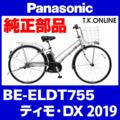 Panasonic BE-ELDT755用 チェーンカバー【代替品:黒+黒スモーク:ポリカーボネート:ステー付属】
