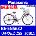 Panasonic BE-ENS632 用 チェーンリング 41T 厚歯【3.0mm厚】+固定スナップリングセット【代替品】
