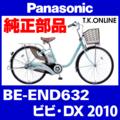 Panasonic BE-END632用 スタピタ2ケーブルセット(スタンドとハンドルロックを連動)【グレー】