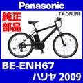Panasonic BE-ENH67 用 カギセット【極太ワイヤー錠+バッテリー錠+ディンプルキー3本】【即納】