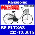 Panasonic BE-ELTX63 用 チェーンカバー【黒+黒スモーク】