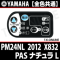 YAMAHA PAS ナチュラ L 2012 PM24NL X832 ハンドル手元スイッチ 【全色統一】