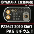 YAMAHA PAS リチウム T 2010 PZ26LT X661 ハンドル手元スイッチ【全色統一】【送料無料】