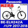 Panasonic BE-ELH242A用 チェーンリング 41T 薄歯【黒 ← 銀:2.1mm厚】+固定スナップリング【チェーン脱落防止プレート装着済】【代替品】【即納】