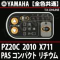 YAMAHA PAS コンパクト リチウム 2010 PZ20C X711 ハンドル手元スイッチ【全色統一】【送料無料】