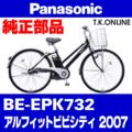 Panasonic BE-EPK732用 テンションプーリーセット【代替品・バネ形状変更】【即納】