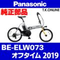 Panasonic BE-ELW073 用 アシストギア 9T+軸止クリップ【即納】