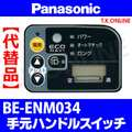 Panasonic BE-ENM034用 ハンドル手元スイッチ【特注・代替品・メーカー在庫限り】