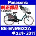 Panasonic BE-ENM633A用 スタピタ2ケーブルセット(スタンドとハンドルロックを連動)【黒】