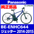 Panasonic BE-ENHC644用 アシストギア+軸止クリップ