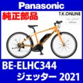 Panasonic BE-ELHC344用 外装8段カセットスプロケット 11-34T【山坂・ロングツーリング】