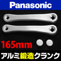 【電動アシスト専用・アルミ鍛造軽量クランク左右セット】Panasonic【165mm】アルミシルバー【即納】