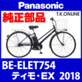 Panasonic BE-ELET754用 後輪スプロケット 21T 厚歯+固定Cリング【即納】