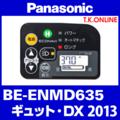 Panasonic BE-ENMD635用 ハンドル手元スイッチ【代替品・納期▲】