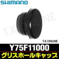 シマノ ローラーブレーキグリスホールキャップ Y75F1100(ゴム製)