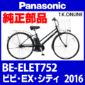 Panasonic ビビ・EX・シティ (2016) BE-ELET752 純正部品・互換部品【調査・見積作成】
