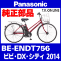 Panasonic BE-ENDT756用 チェーン 116L 厚歯用