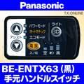 Panasonic BE-ENTX63 用 ハンドル手元スイッチ【黒】【即納】白は生産完了