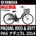YAMAHA PAS ナチュラ L 2014 PM26NL X933&X977 後輪スプロケット 22T 厚歯+固定Cリング+防水キャップ