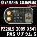 YAMAHA PAS リチウム S 2009 PZ26LS X541 ハンドル手元スイッチ【全色共通】