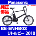 Panasonic BE-ENHB03 用 アシストギア 9T+軸止クリップ