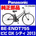 Panasonic BE-ENDT755用 テンションプーリーセット【即納】