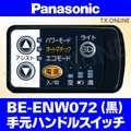 Panasonic BE-ENW072用 ハンドル手元スイッチ(黒)