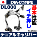 DIA-COMPE DL800 ロングリーチデュアルキャリパーブレーキ (前:角度可変ブレーキシュー)【即納】