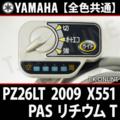 YAMAHA PAS リチウム T 2009 PZ26LT X551 ハンドル手元スイッチ【全色統一】【送料無料】