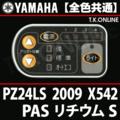 YAMAHA PAS リチウム S 2009 PZ24LS X542 ハンドル手元スイッチ【全色統一】【送料無料】