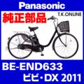 Panasonic BE-END633・BE-END433用 アシストギア 9T+軸止クリップ