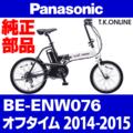 Panasonic BE-ENW076用 ブレーキケーブル前後セット【代替品:Alligator社製:黒または銀】