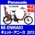Panasonic BE-ENMA03 用 アシストギア 9T+軸止めスナップリング【即納】