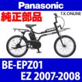 Panasonic EZ (2007-2008) BE-EPZ01 純正部品・互換部品【調査・見積作成】