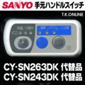 三洋 CY-SN263DK ハンドル手元【生産完了・スイッチ持込み修理のみ:動作確認後に納品】